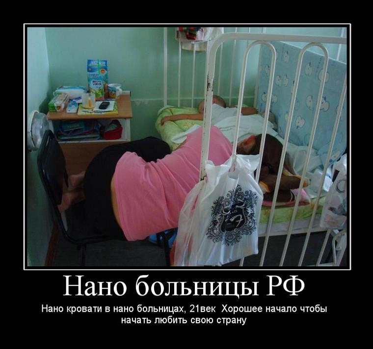 Больничный смешные картинки, надписью ищу любимую