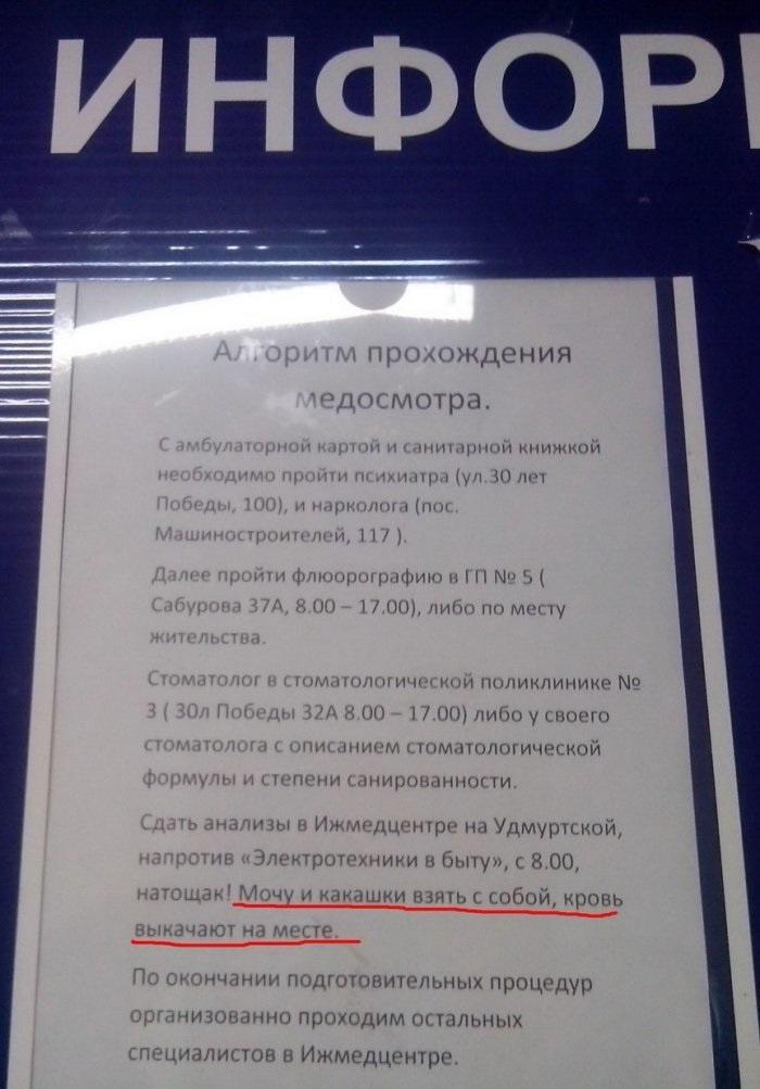 Картинки про анализы прикольные 011
