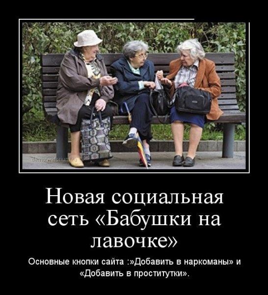 Картинки про бабушку прикольные и веселые 001