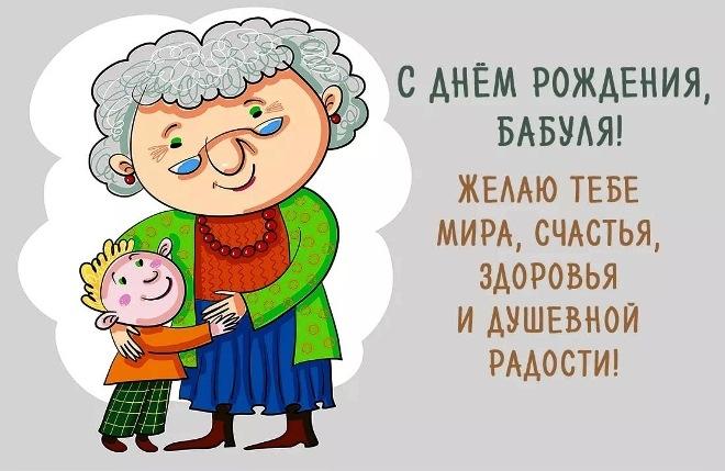 Картинки про бабушку прикольные и веселые 006