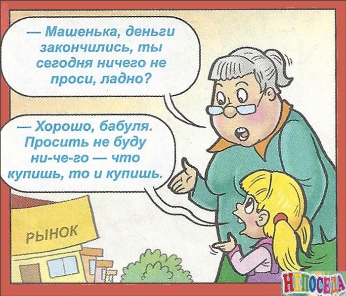 Картинки про бабушку прикольные и веселые 011