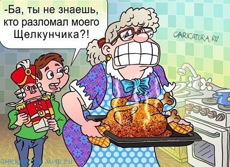 Картинки про бабушку прикольные и веселые 022