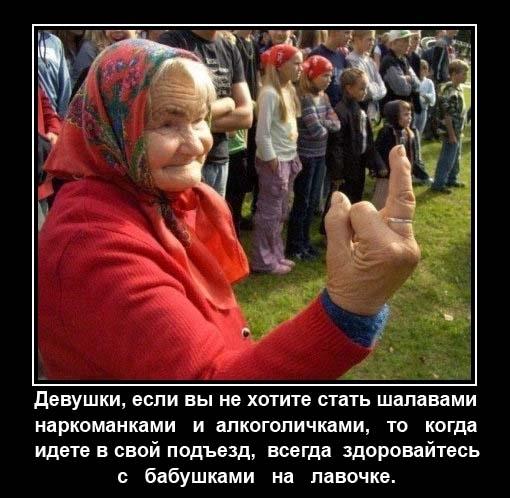 Картинки про бабушку прикольные и веселые 028