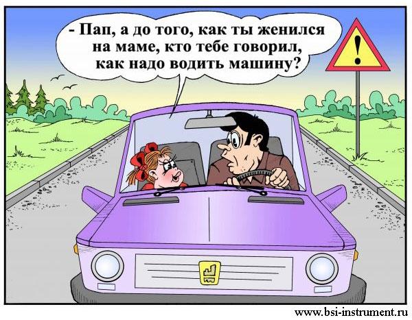 Смешные картинки про шофера