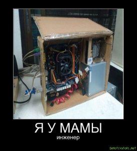 Картинки про инженеров смешные и веселые 028