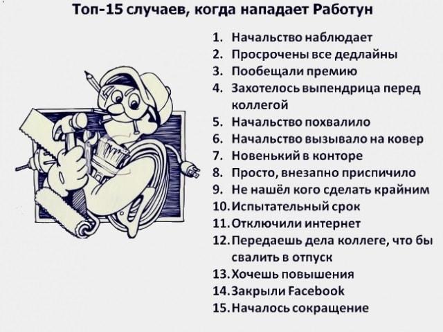 Картинки про коллектив прикольные и забавные 025