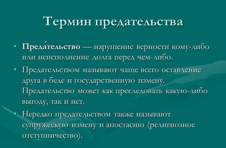Картинки про ложь и предательство с надписями   сборка (19)