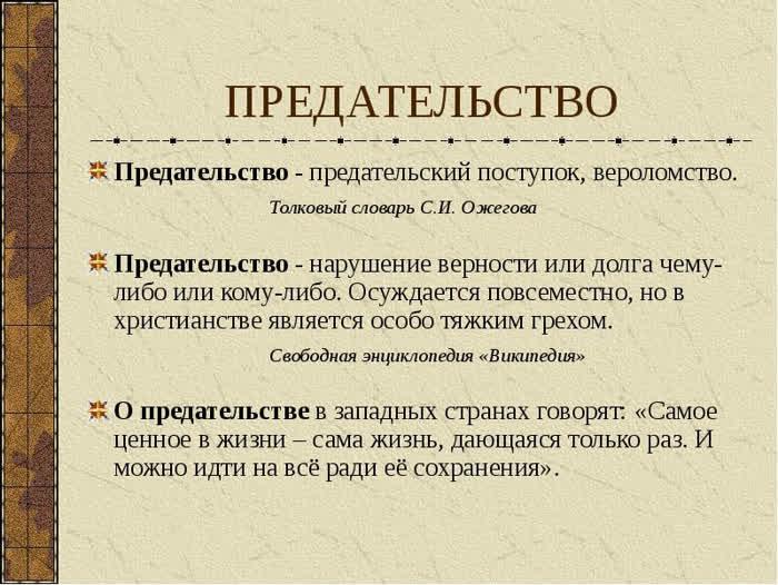 Картинки про ложь и предательство с надписями   сборка (8)