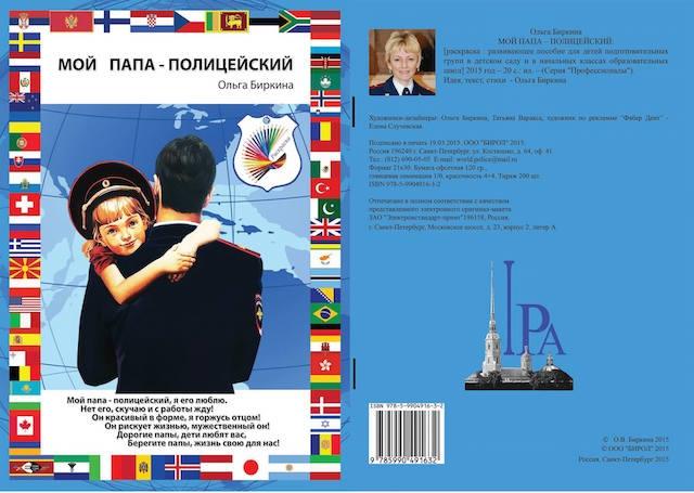 Картинки про полицейских для детей 012