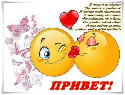 Картинки про смайлики про любовь   бесплатно 011