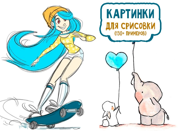 Картинки про спорт для срисовки   подборка 001