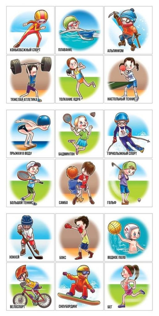 Картинки про спорт для срисовки   подборка 015