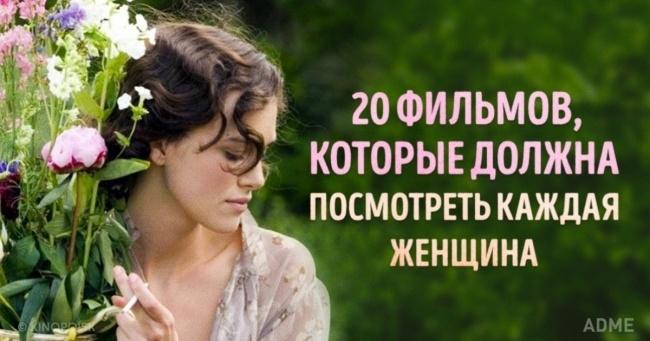 Картинки про счастливых женщин   подборка фото 011