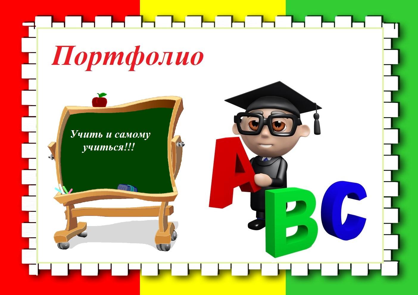 Картинки про школу и учителей для презентации   подборка (1)