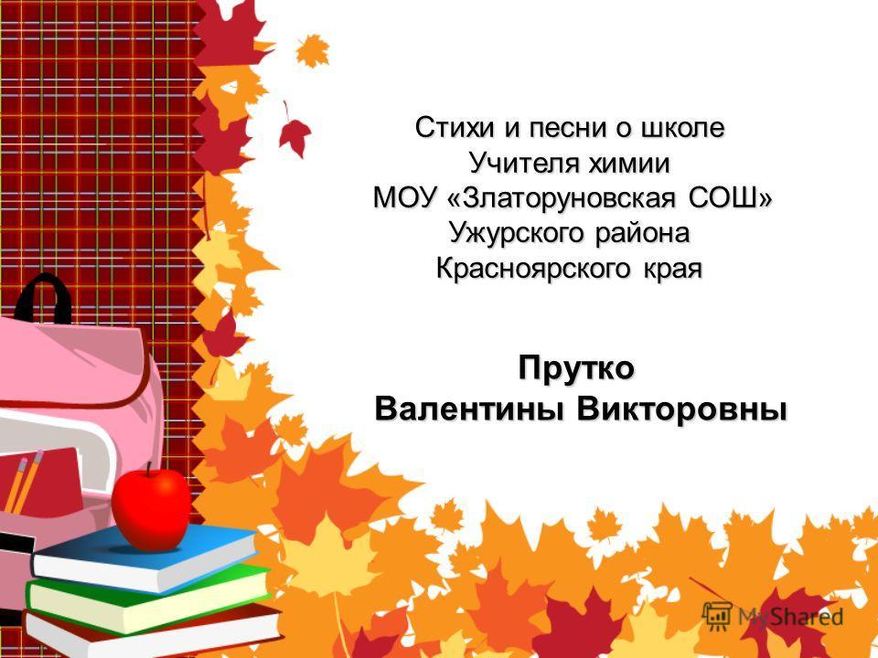Картинки про школу и учителей для презентации   подборка (10)