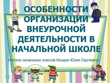 Картинки про школу и учителей для презентации   подборка (15)