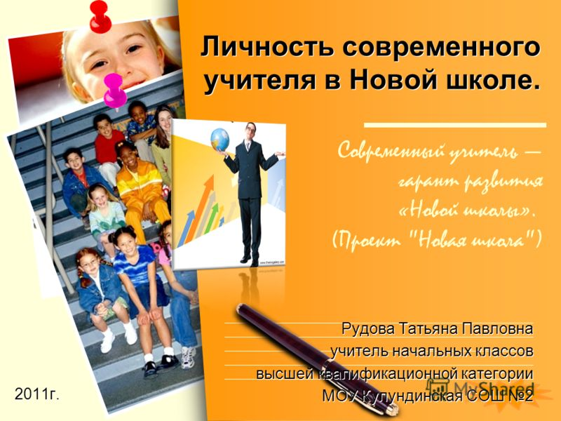 Картинки про школу и учителей для презентации   подборка (18)