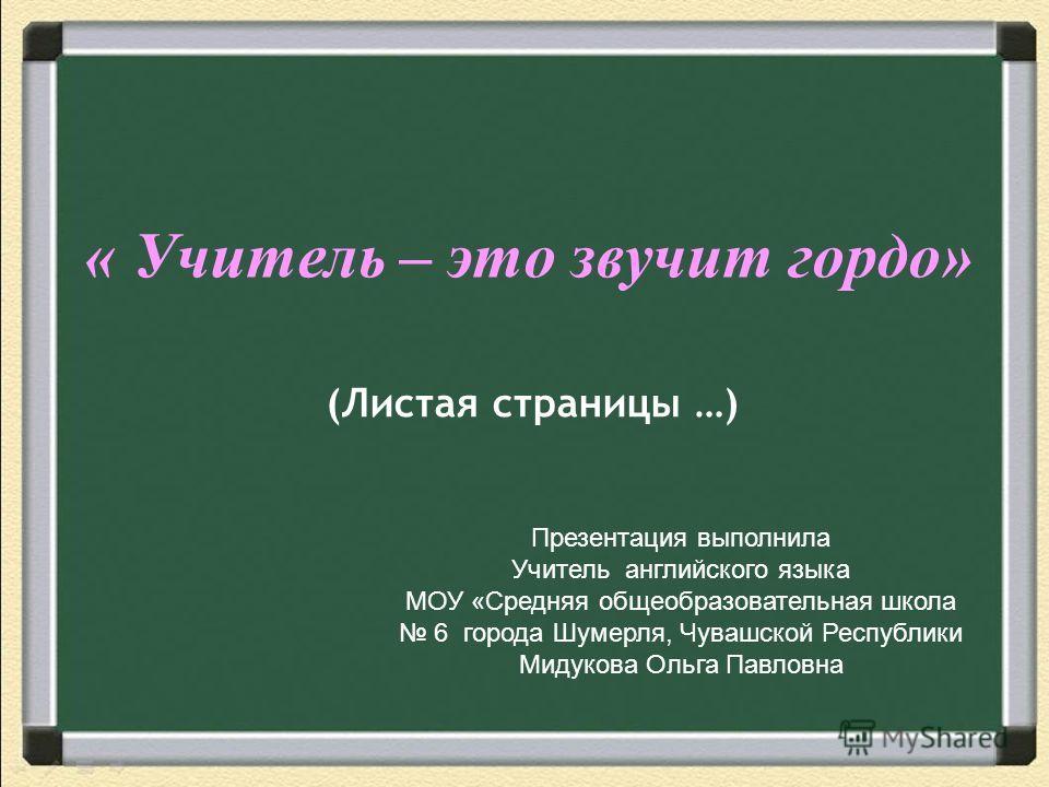 Картинки про школу и учителей для презентации   подборка (8)