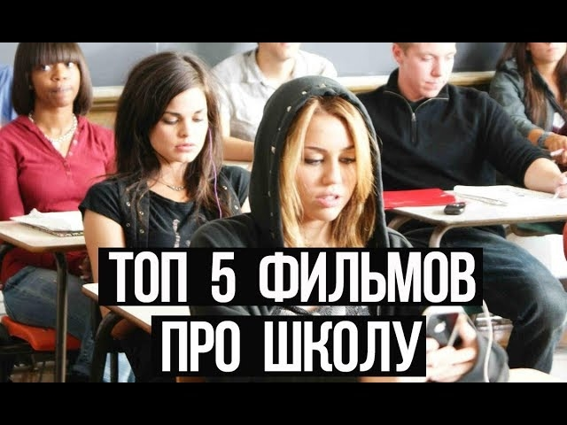Картинки про школу фото   подборка 007