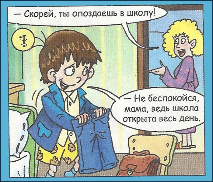 Картинки про школьников смешные и прикольные 024