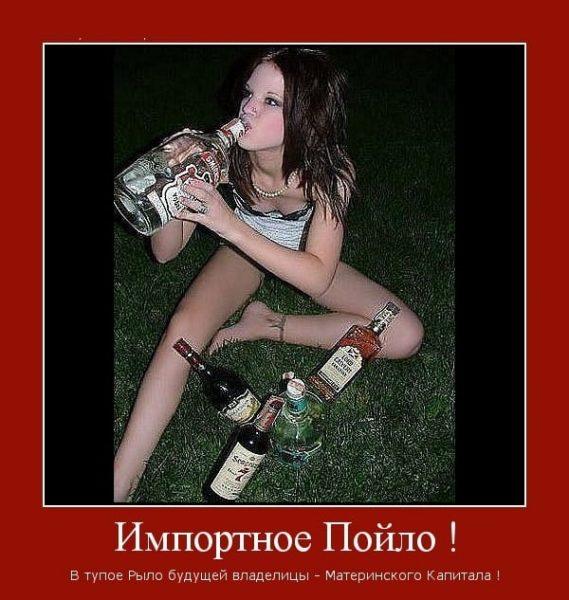 Демотиваторы с пьяными девушка