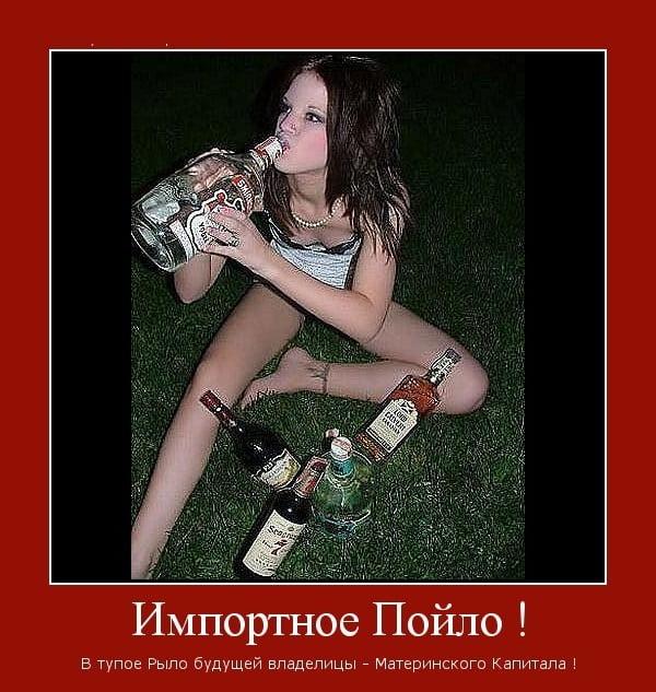 Прикольные, смешные картинки с надписями про пьяных девок