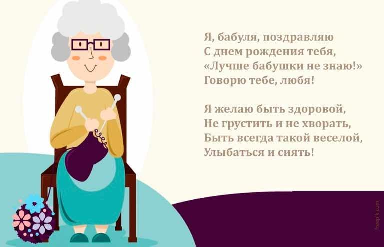 Картинки самой красивой бабушке 014