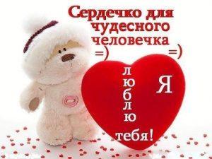 Картинки сердечки для любимой 025