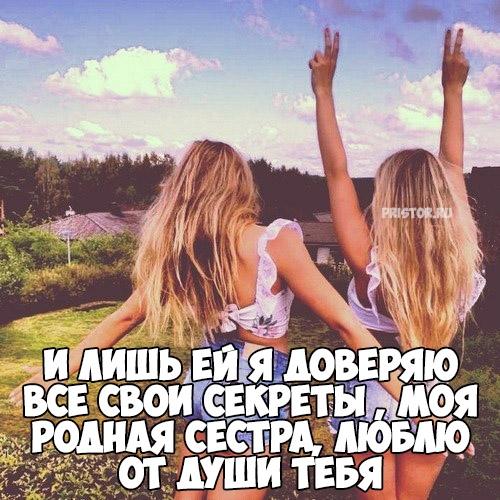 Картинка с надписью подруга как сестра