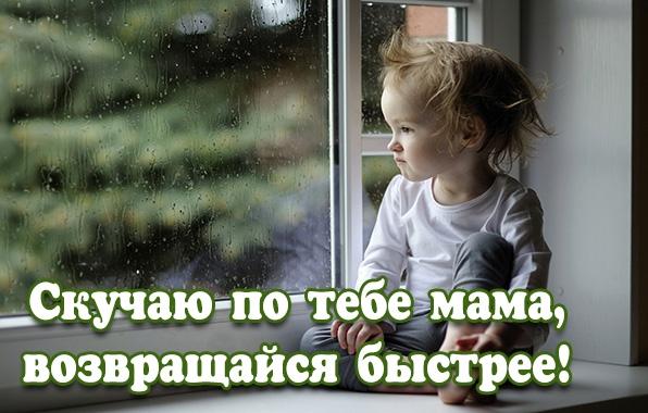 Февраля дошкольниками, картинки с надписями скучаю по маме