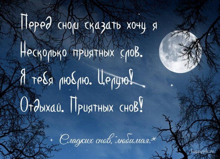 сладких снов любимый стихи и картинки без