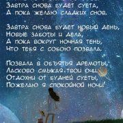 Картинки сладких снов принцесса   открытки 022