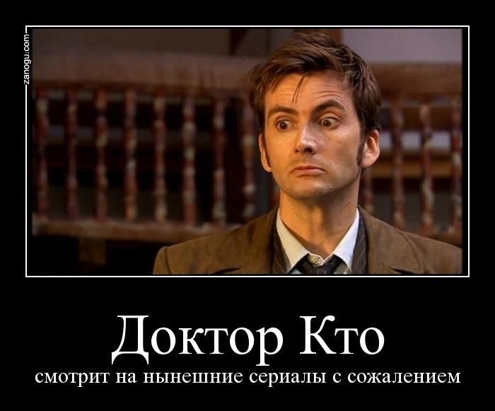 Картинки смешные Доктор Кто   подборка 001
