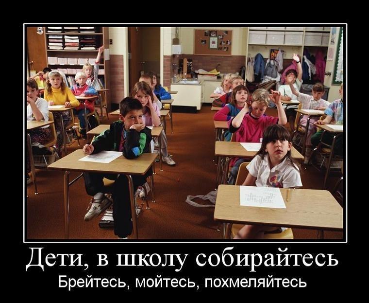 Смешные картинки про школу смотреть онлайн, прикол картинках картинки