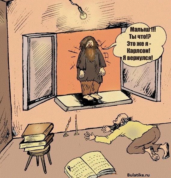 Смешные картинке про карлсона