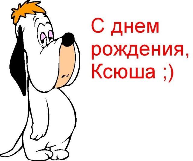 Картинки смешные про Ксюш   подборка008