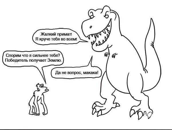 Картинки телефон, приколы про динозавров картинки