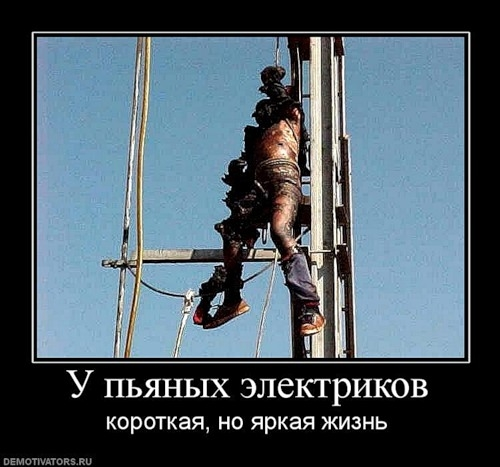 Смешные картинки про электричество, картинки