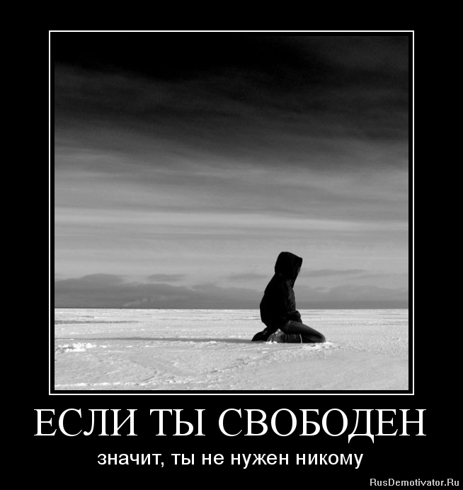 Картинки со словами свободна   подборка012