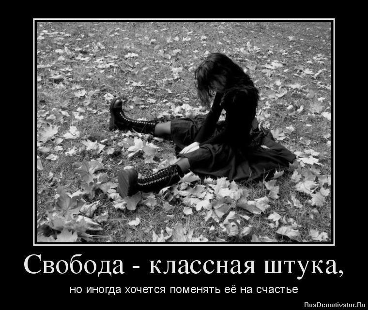 Картинки со словами свободна   подборка016