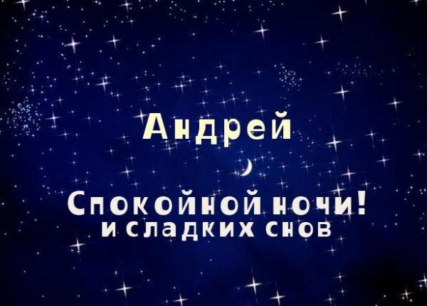 стрункина доброй ночи картинки для андрея оазис новостройки