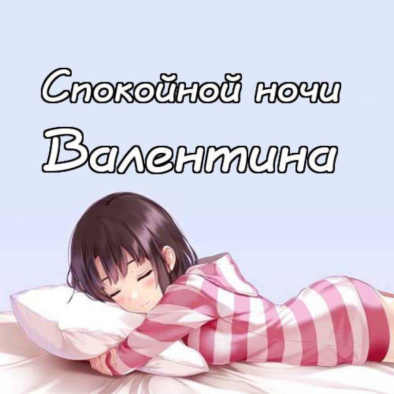 Прикольные картинки девушки спокойной ночи, дню