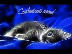 Картинки спокойной ночи Маргарита   подборка 018