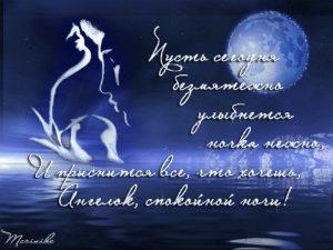 Картинки спокойной ночи Настя 021