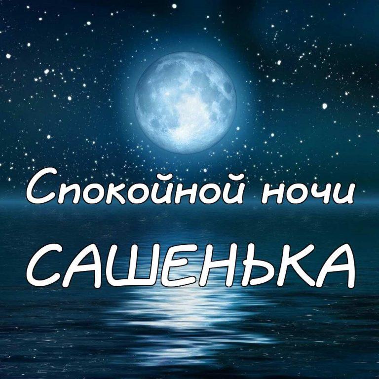 Спокойной ночи картинки красивые с надписью любимой, день
