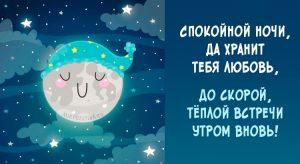 Картинки спокойной ночи Сашенька   открытки 027