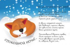 Картинки спокойной ночи лисенок   открытки 025