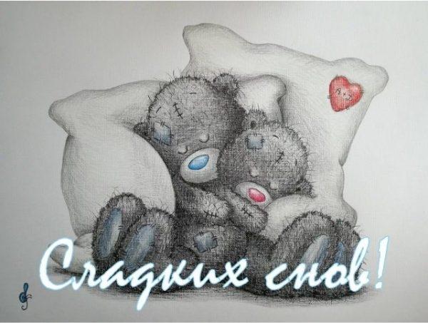Картинки спокойной ночи мишка Тедди 005