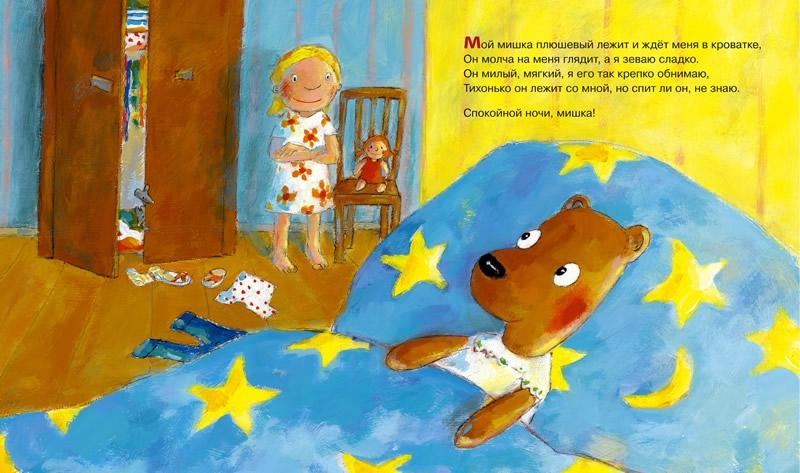 Картинки спокойной ночи мишка Тедди 008