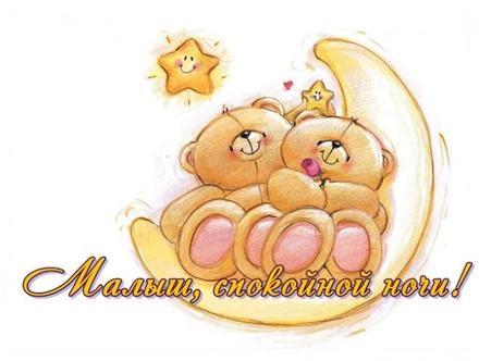 Картинки спокойной ночи мишка Тедди 009